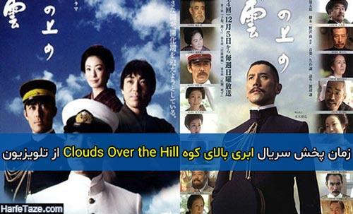 زمان پخش سریال ابری بالای کوه Clouds Over the Hill از تلویزیون