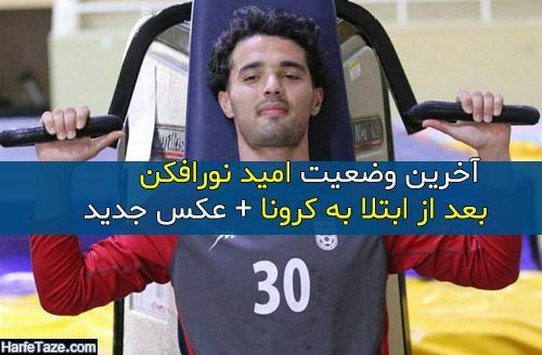 آخرین وضعیت امید نورافکن بازیکن فوتبال بعد از کرونا گرفتن + عکس جدید
