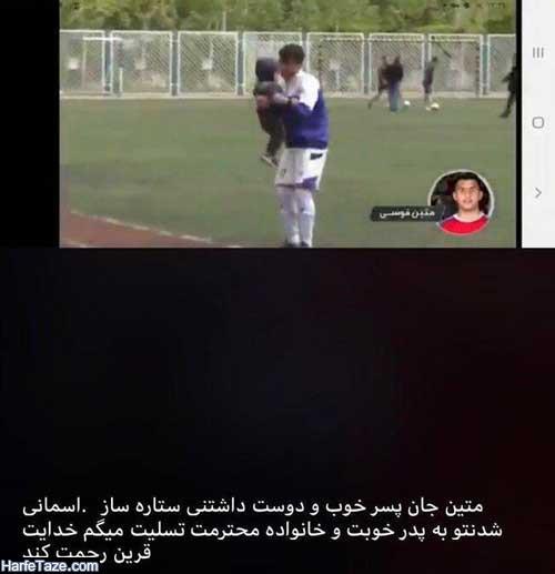 خبر درگذشت متین قوسی فوتبالیست کرجی و شرکت کننده ستاره ساز