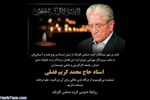 علت فوت محمد کریم فضلی بنیانگذار گلرنگ
