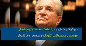 درگذشت محمد کریم فضلی کارآفرین و مالک گلرنگ + علت فوت