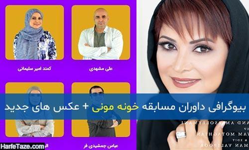 بیوگرافی داوران مسابقه خونه مونی + عکس های جدید