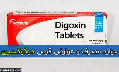 موارد مصرف و عوارض قرص دیگوکسین