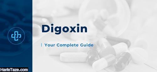 نکات پیش از مصرف دیگوکسین