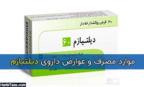 موارد مصرف و عوارض داروی دیلتیازم