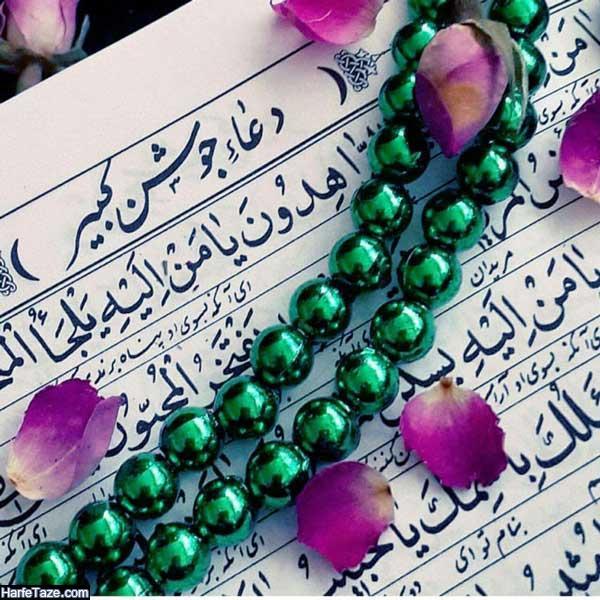 دانلود متن دعای جوشن کبیر
