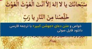 خواص و متن دعای «جوشن کبیر» با ترجمه فارسی