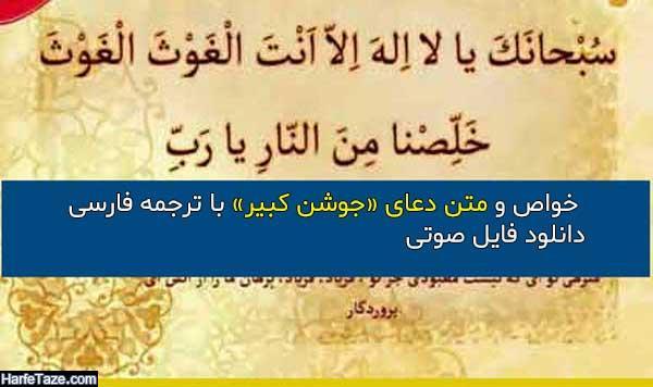 خواص و متن دعای جوشن کبیر با ترجمه فارسی + دانلود متن دعای جوشن کبیر