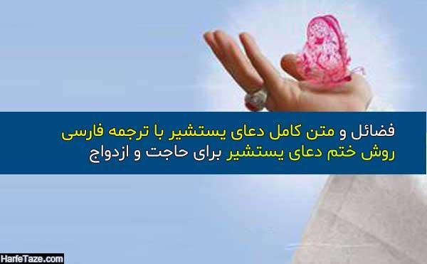 فواید و متن دعای یستشیر با ترجمه فارسی + روش ختم دعای یستشیر برای حاجت و ازدواج