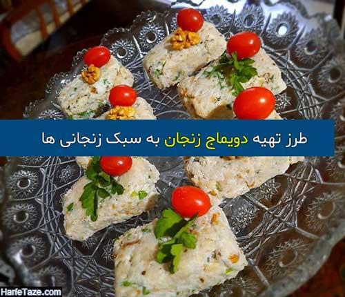 دویماج زنجان چگونه درست میشود