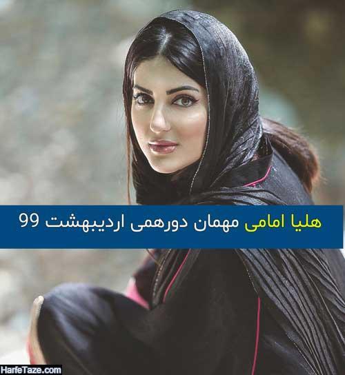 هلیا امامی مهمان امشب دورهمی چهارشنبه 17 اردیبهشت 99