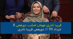 فریبا نادری مهمان امشب دورهمی ۸ خرداد ۹۹ + عکس