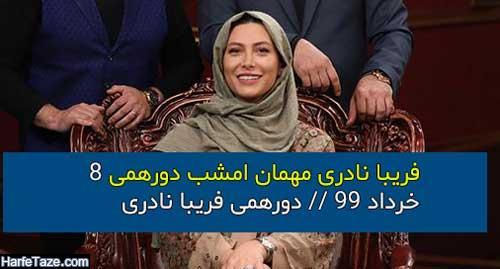 فریبا نادری مهمان امشب دورهمی 8 خرداد 99 + عکس