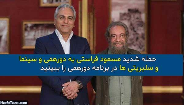 حمله شدید مسعود فراستی به دورهمی و سینما و سلبریتی ها در برنامه دورهمی