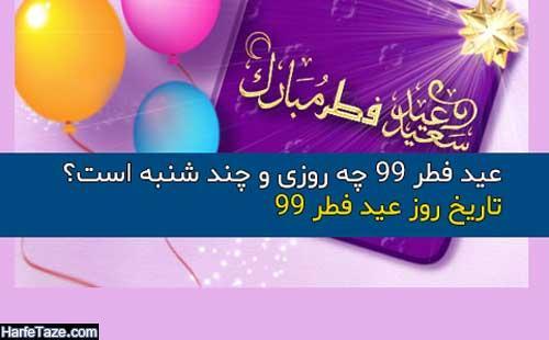 عید فطر 99 چه روزی و چند شنبه است؟ +تاریخ روز عید فطر 99