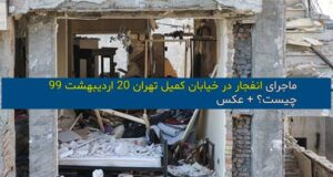 ماجرای کامل انفجار خیابان کمیل تهران ۲۰ اردیبهشت ۹۹ + عکس