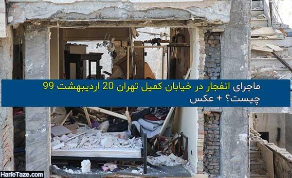 ماجرای کامل انفجار خیابان کمیل تهران 20 اردیبهشت 99 + عکس