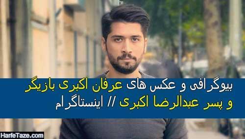 بیوگرافی و عکس های عرفان اکبری و همسرش + خانواده و زندگی
