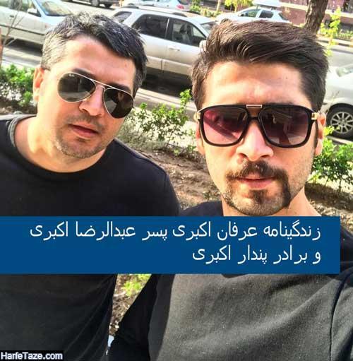 بیوگرافی پسران عبدالرضا اکبری