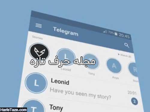 آیا استوری به تلگرام می آید