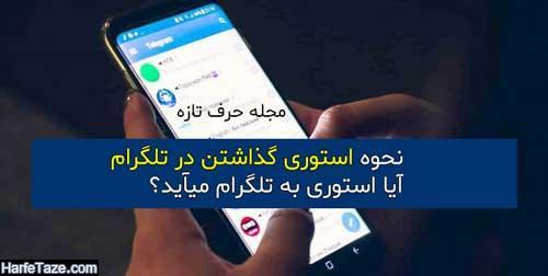 استوری در تلگرام,نحوه استوری گذاشتن در تلگرام با فیلم
