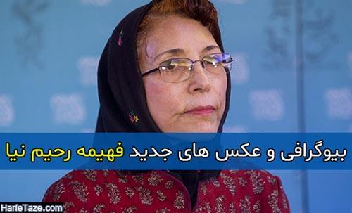 بیوگرافی و عکس های جدید فهیمه رحیم نیا | بازیگر پیشکسوت