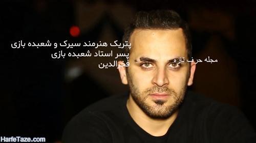 بیوگرافی پتریک پسر استاد فخرالدین نظام الدینی شعبده باز