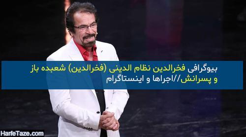 بیوگرافی و عکس های فخرالدین نظام الدینی شعبده باز عصر جدید