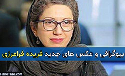 بیوگرافی و عکس های جدید فریده فرامرزی | بازیگر