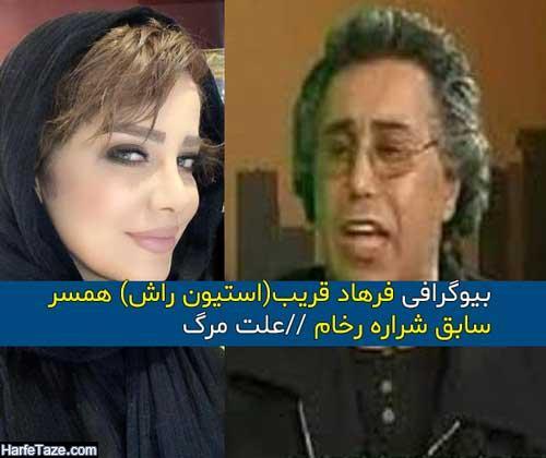 عکس و بیوگرافی کامل فرهاد قریب همسر سابق شراره رخام + علت مرگ