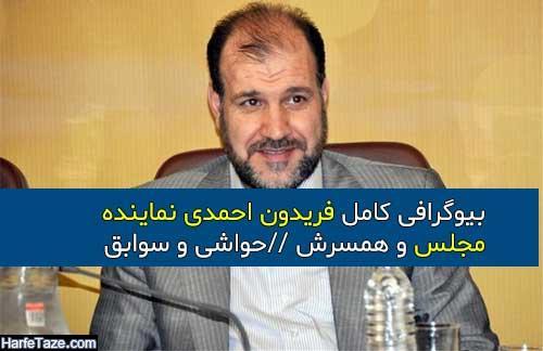 بیوگرافی و عکس های فریدون احمدی نماینده مجلس و همسرش + حواشی