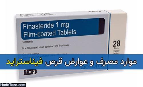 موارد مصرف و عوارض قرص فیناستراید