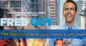 معرفی کامل و خلاصه داستان فیلم مرد آزاد Free Guy