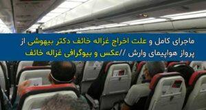 علت اخراج غزاله خائف دکتر بیهوشی از هواپیما چه بود؟
