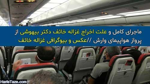 علت اخراج غزاله خائف دکتر بیهوشی از هواپیما چه بود؟ + عکس و بیوگرافی