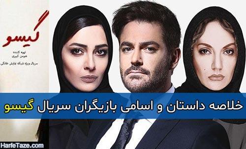 خلاصه داستان و اسامی بازیگران سریال گیسو + زمان پخش