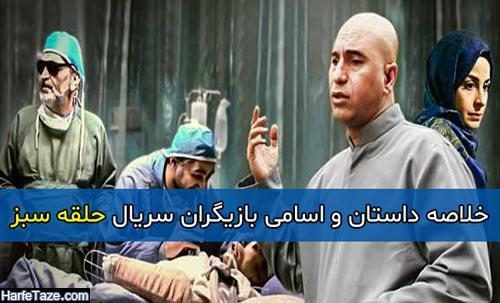 خلاصه داستان و اسامی بازیگران سریال حلقه سبز + زمان پخش