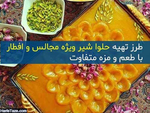 طرز تهیه حلوا شیر کشدار ویژه مجالس و افطار برای 30 نفر و بیشتر