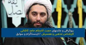 بیوگرافی و عکس های حجت الاسلام حامد کاشانی کارشناس مذهبی