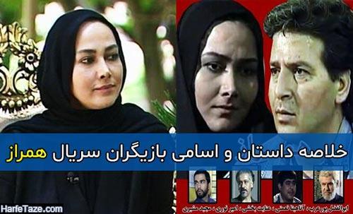 خلاصه داستان و اسامی بازیگران سریال همراز + زمان پخش
