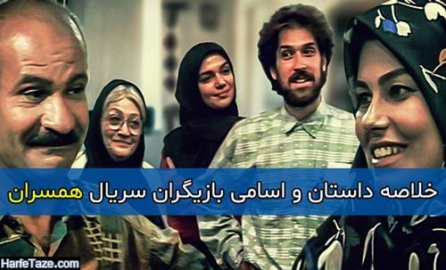 خلاصه داستان و اسامی بازیگران سریال همسران + زمان پخش