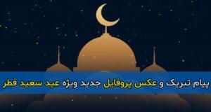 پیام تبریک و عکس پروفایل جدید ویژه عید سعید فطر – ۹۹