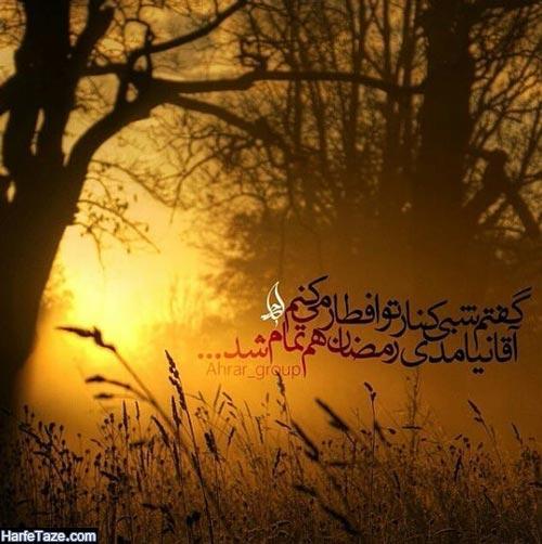 عکس پروفایل عید فطر 99