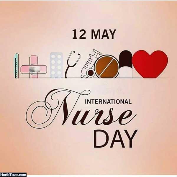 12 می روز پرستاران و بهورزان مبارک