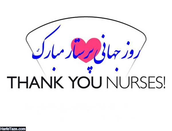 پیام تبریک روز بین المللی پرستاران 2020
