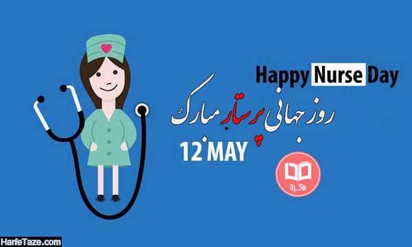 happy-world-nurses-day