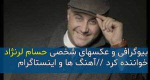 بیوگرافی و عکس های جدید حسام لرنژاد خواننده کرد