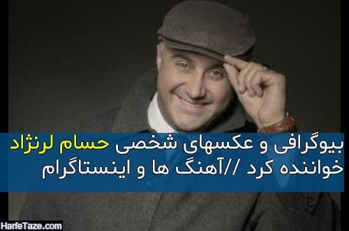 بیوگرافی و عکس های جدید حسام لرنژاد و همسرش + زندگی شخصی