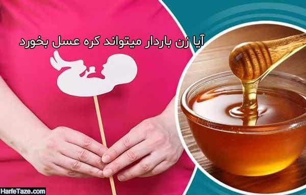 میزان مجاز مصرف عسل در حامگلی