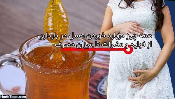 عوارض عسل در حامگلی برای جنین و مادر